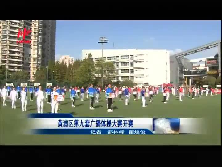 黄浦区第九套广播体操大赛开赛