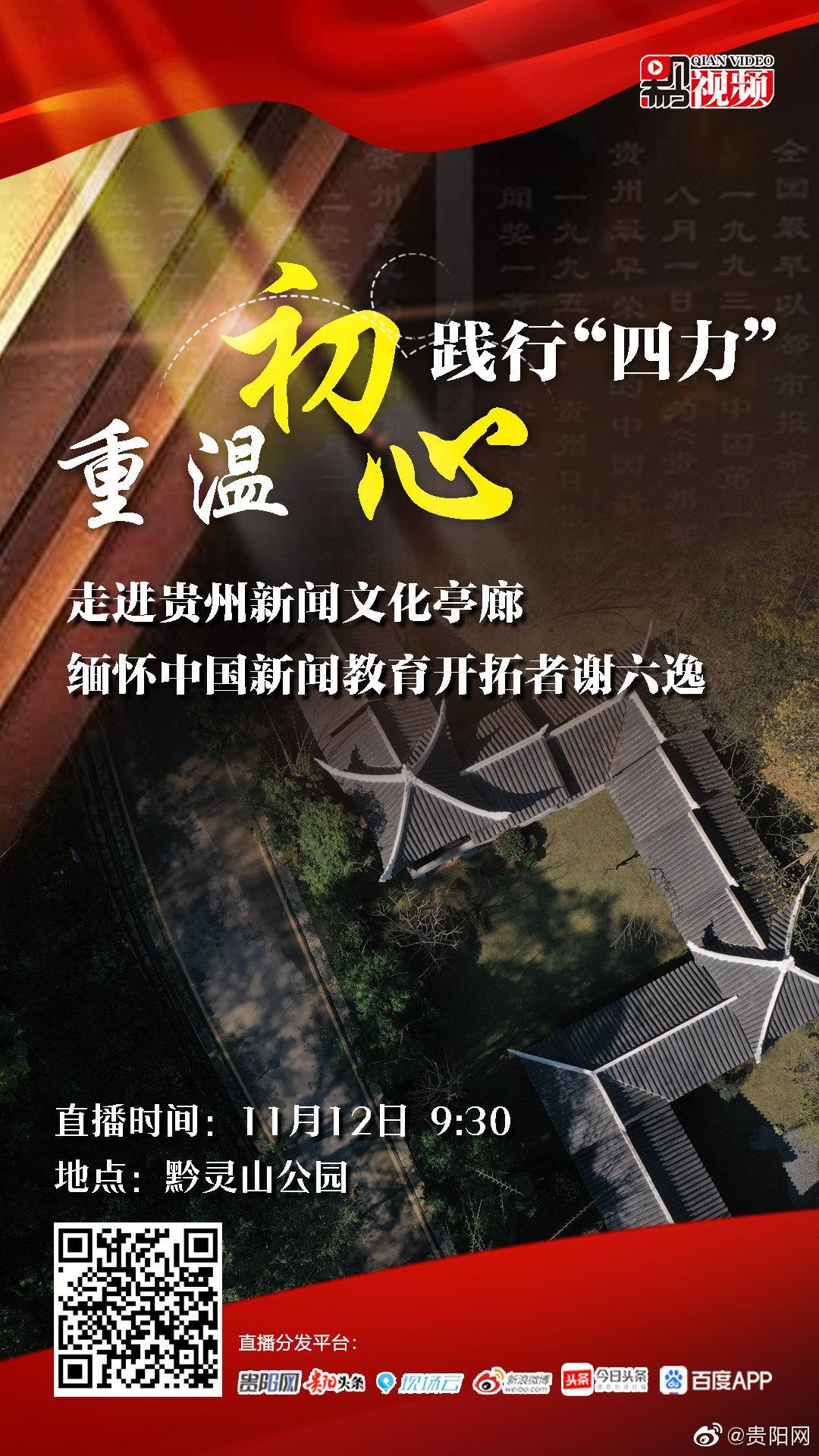 直播预告|走进新闻文化亭廊,缅怀中国新闻学教育开拓者谢六逸