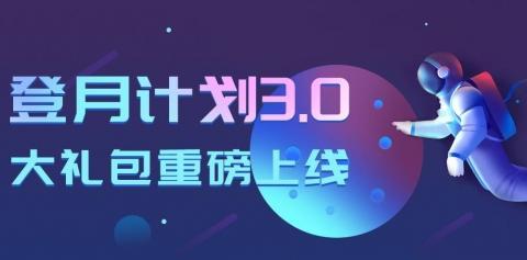 """金种子通证ZZT""""登月计划3.0""""隆重开启,大礼包重磅上线!"""