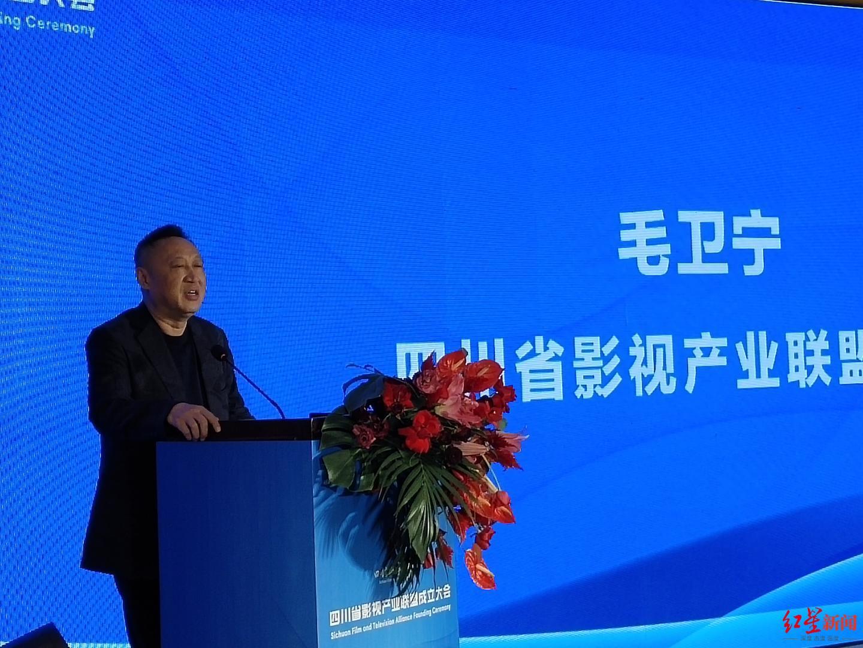 四川省影视产业联盟成立,毛卫宁任会长,韩三平、阿来、张国立、陈宝国等任顾问
