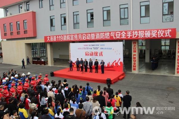 """大邑县举行2020年度""""119""""消防宣传月活动启动仪式"""