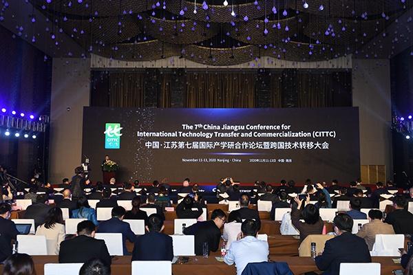 第七届国际产学研合作论坛暨跨国技术转移大会在宁开幕图片