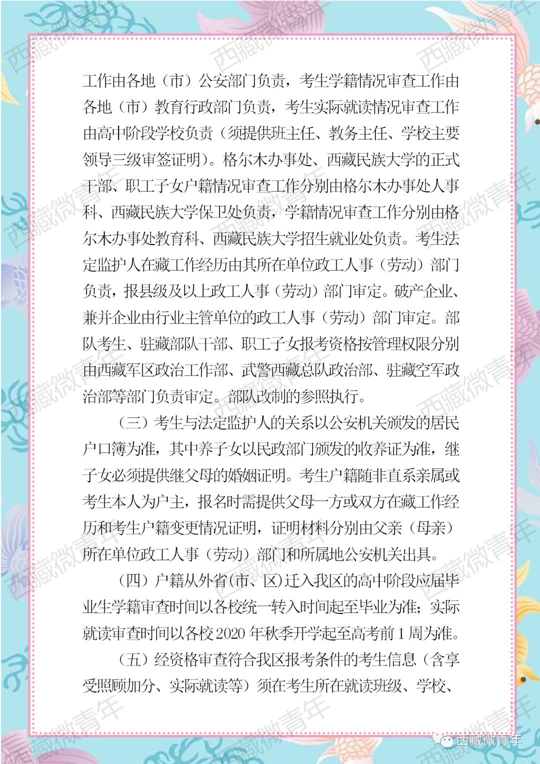 西藏自治区2021年高考明天开始报名啦!