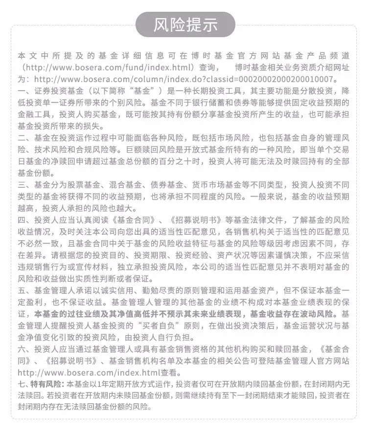 【基金速递】详解博时乐臻定期开放混合基金