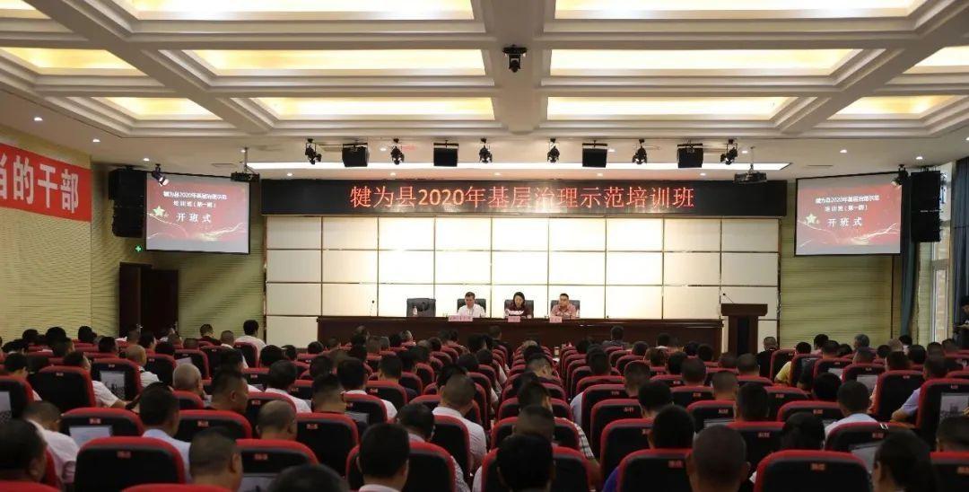 犍为县:贯彻执行民主集中制,提升基层党组织决策能力