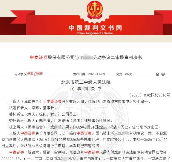 中泰证券解除劳动合同被判违法 赔偿前员工29.6万元