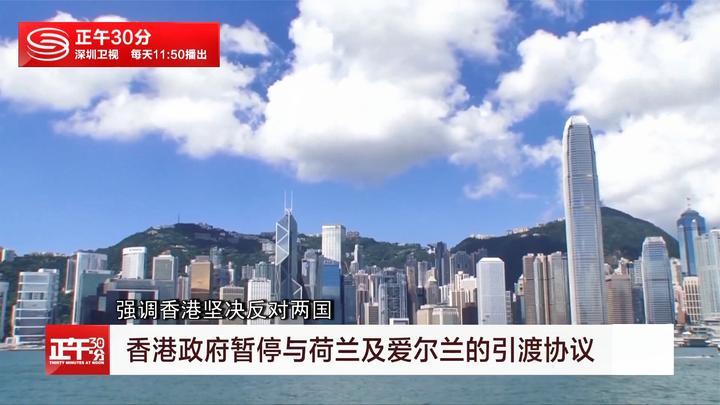 香港政府暂停与荷兰及爱尔兰的引渡协议