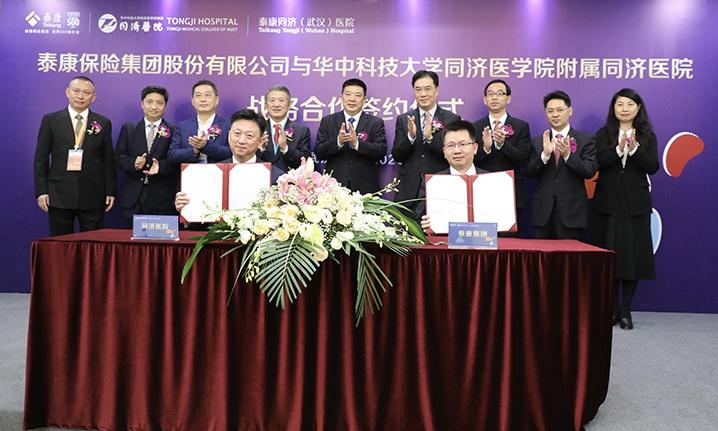 泰康保险集团与华中科技大学同济医学院附属同济医院签订战略合作协议 携手助力提升公共卫生事件应对能力
