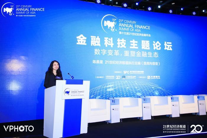 21世纪经济报道执行主编陈晨星:2020年,金融科技凸显出重要价值