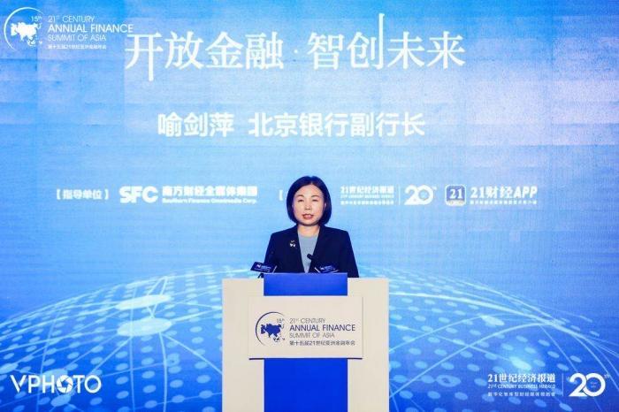 """北京银行喻剑萍:中小银行在数字化转型的探索与实践跑出""""加速度"""""""