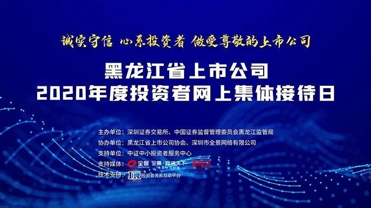 直播交流 | 黑龙江辖区集体接待日11月12日举行,黑