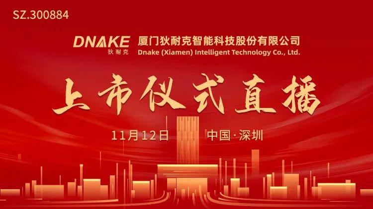 视频直播 |狄耐克11月12日 深交所上市仪式