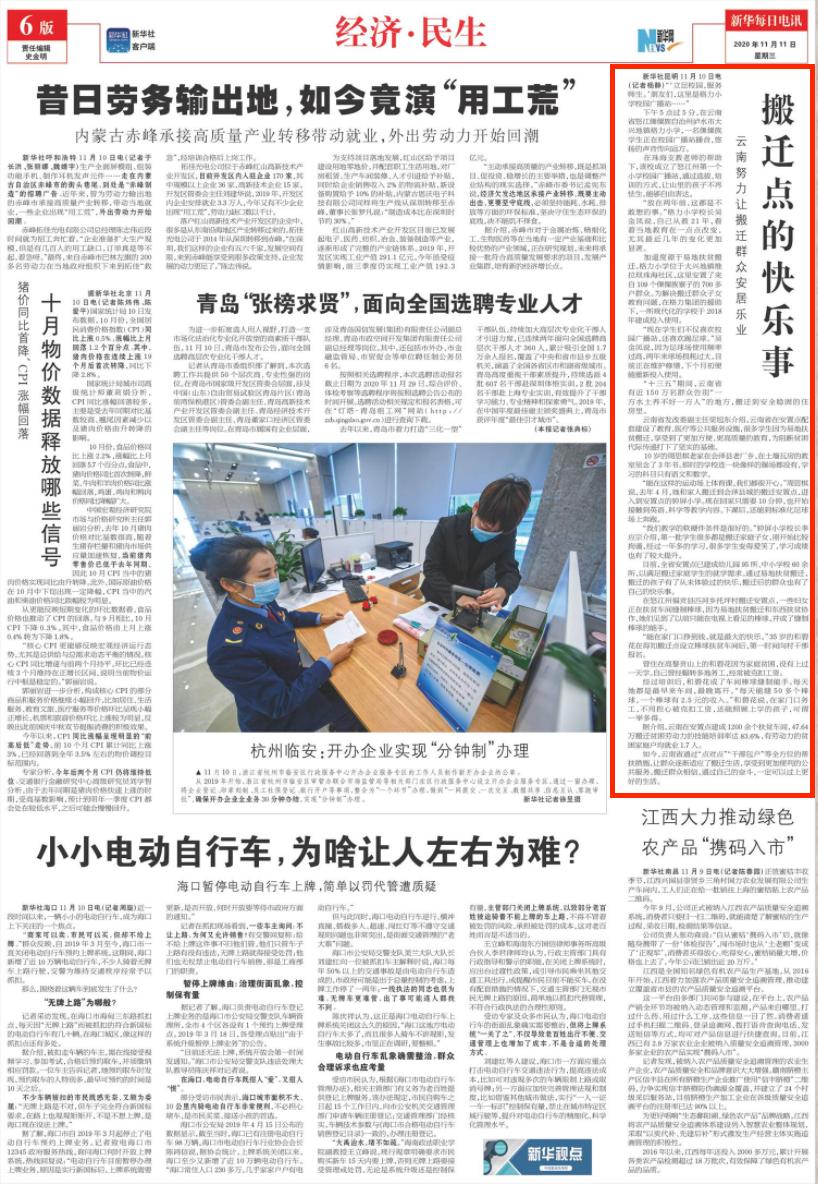【关注】搬迁点的快乐事!《新华每日电讯》聚焦云南易地扶贫搬迁群众的幸福日子图片
