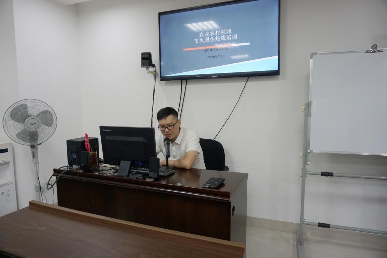 湛江市农业农村局举办12345话务员培训班