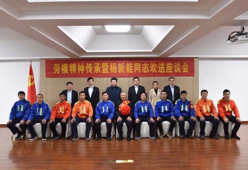 """全国五一劳动奖章获得者、威海""""老码头""""杨新能光荣退休"""
