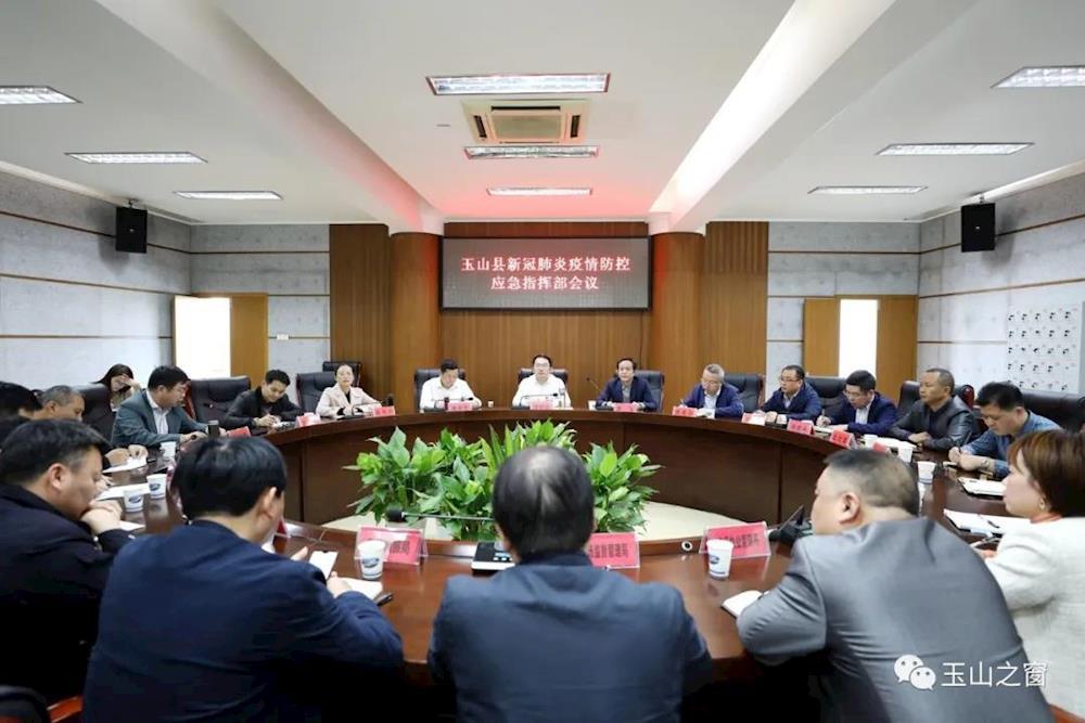 玉山县召开新冠肺炎疫情防控应急指挥部会议 徐树斌出席并讲话