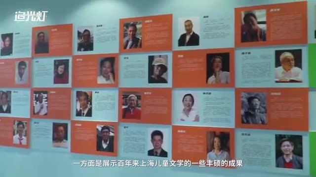 在浦东图书馆,看百年上海儿童文学