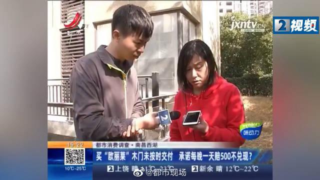"""南昌买""""欧丽莱""""木门未按时交付 承诺每晚一天赔500不兑现?"""