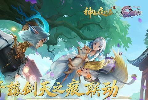 《神都夜行录》x《轩辕剑天之痕》联动CG重磅首发!
