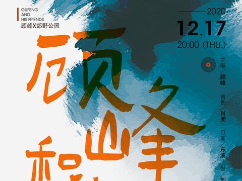 顾峰携郊野公园乐队12月17日开唱昆明