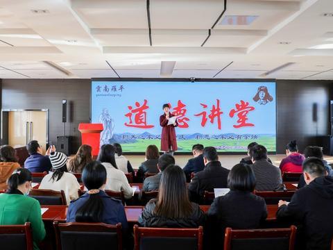 罗平县融媒体中心2020年第四期道德讲堂开讲