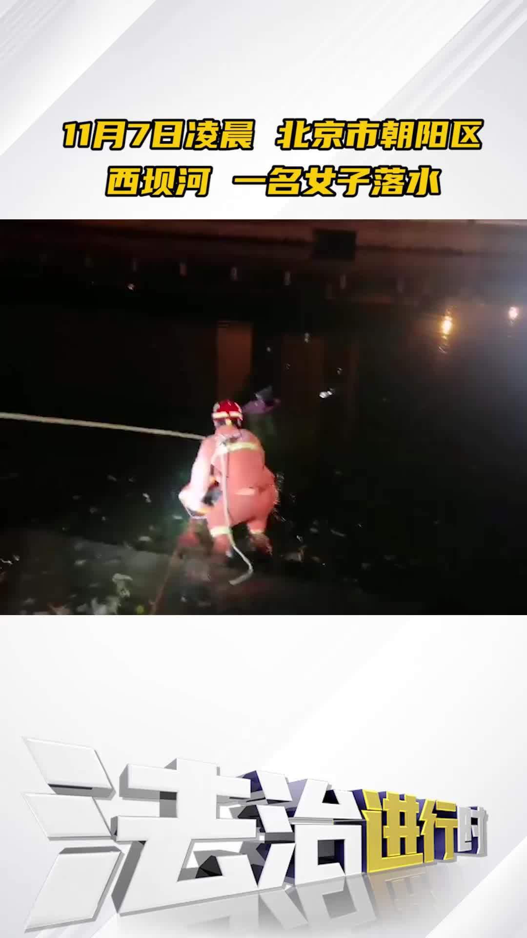 北京突发:女子深夜落入西坝河,消防紧急救援