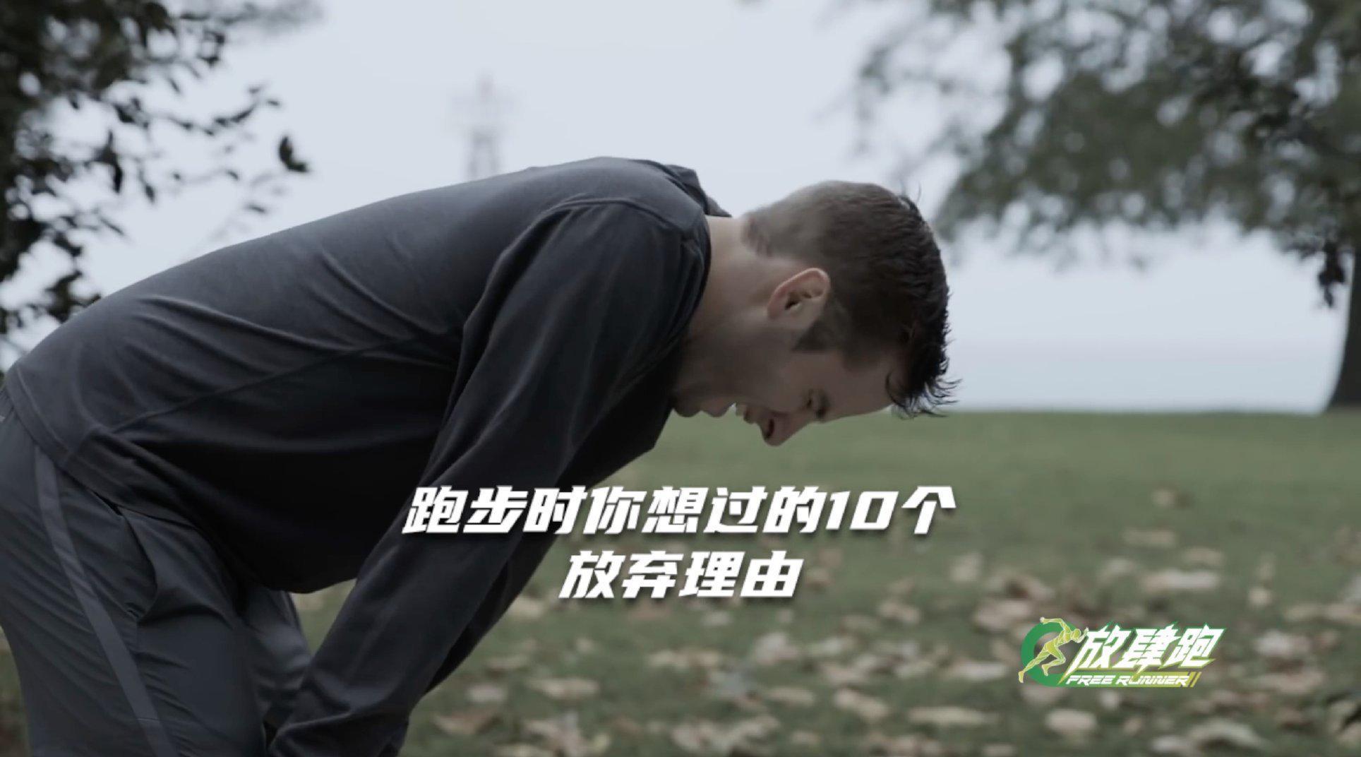 看完倍儿酸爽! 10个跑步让人想放弃的理由 @新浪跑步