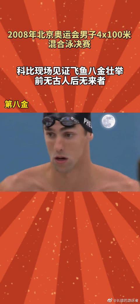 菲尔普斯北京奥运会八金回顾,太牛了!没想到科比也在观战!