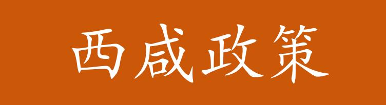 《西咸新区公有住房、安置房、限价商品房、经济适用住房上市交易管理实施细则》公布!