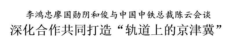 李鸿忠廖国勋阴和俊与中国中铁总裁陈云会谈