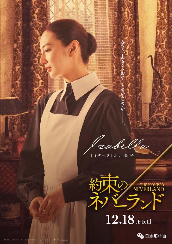 北川景子产后光速复出 主演电视剧明年4月将开播