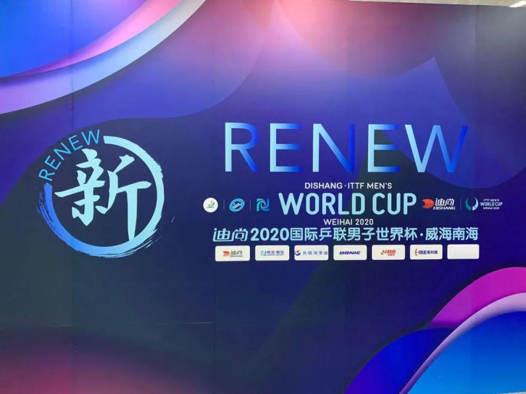 男子世界杯小组赛签表出炉 马龙樊振东淘汰赛亮相