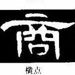 书法课堂 | 汉隶名碑——曹全碑笔法精讲