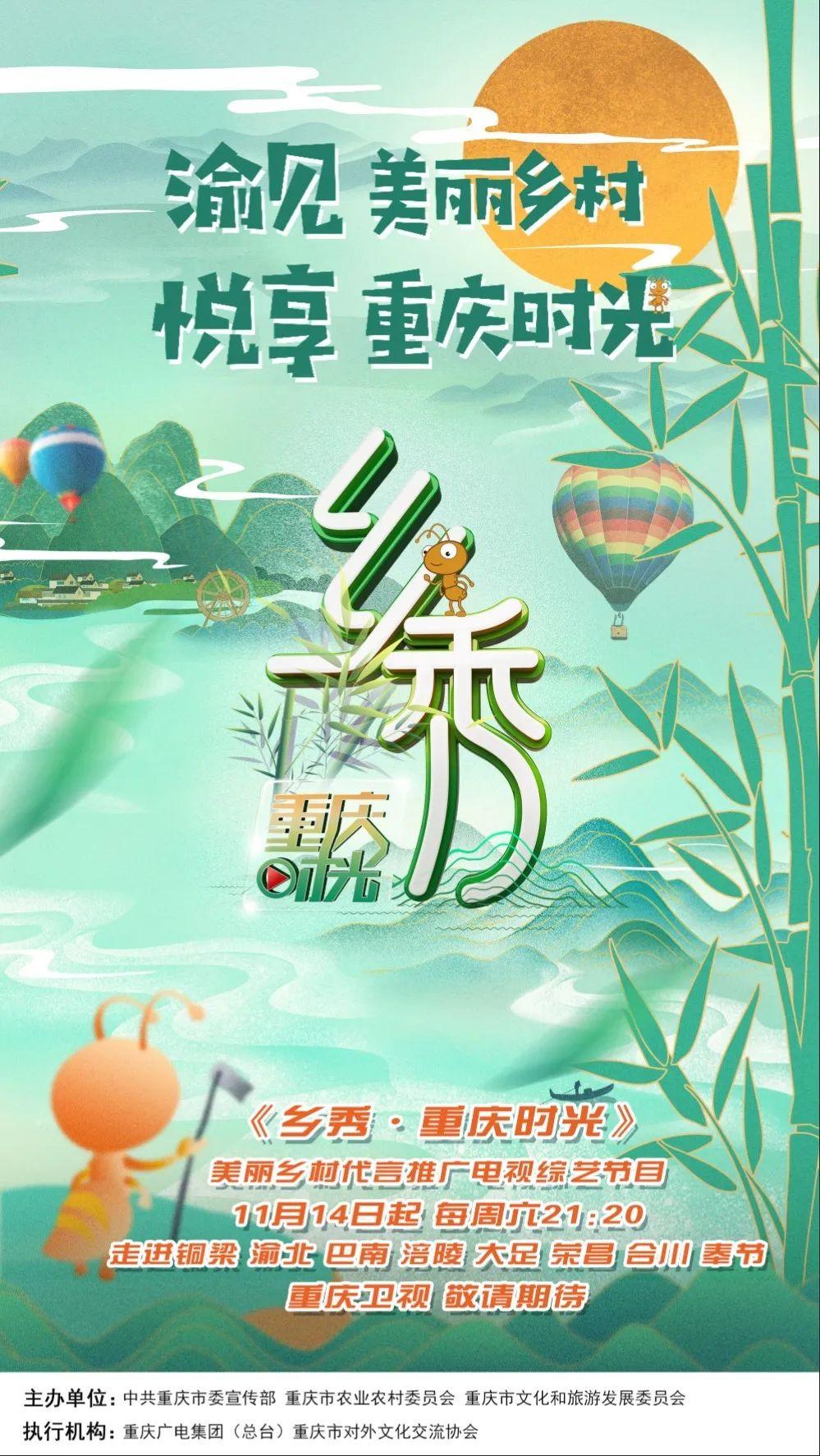 《乡秀•重庆时光》周六首播图片