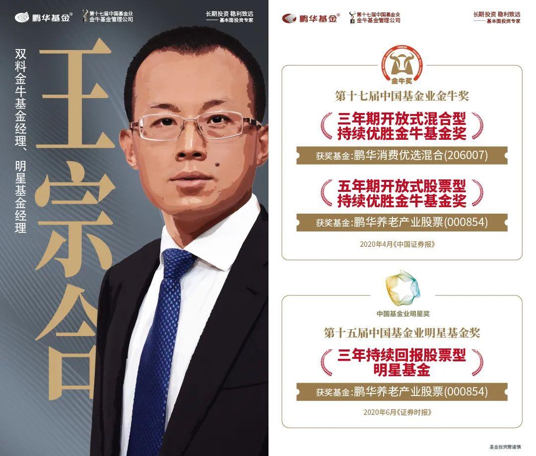 """鹏华基金:2020中国公募基金""""现象级""""厂牌"""