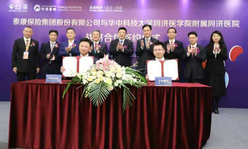 泰康保险集团与华中科技大学同济医学院附属同济医院签订战略合作协议