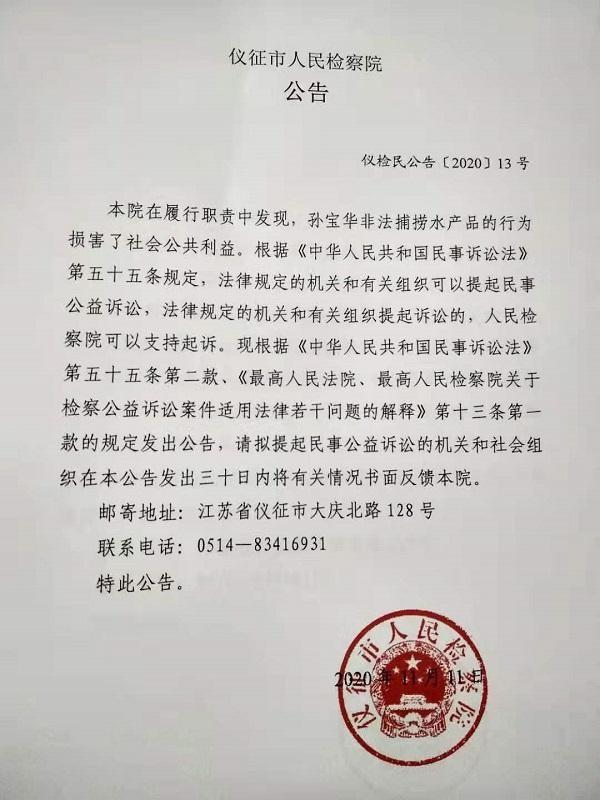 仪征市人民检察院对孙宝华提起民事公益诉讼的公告