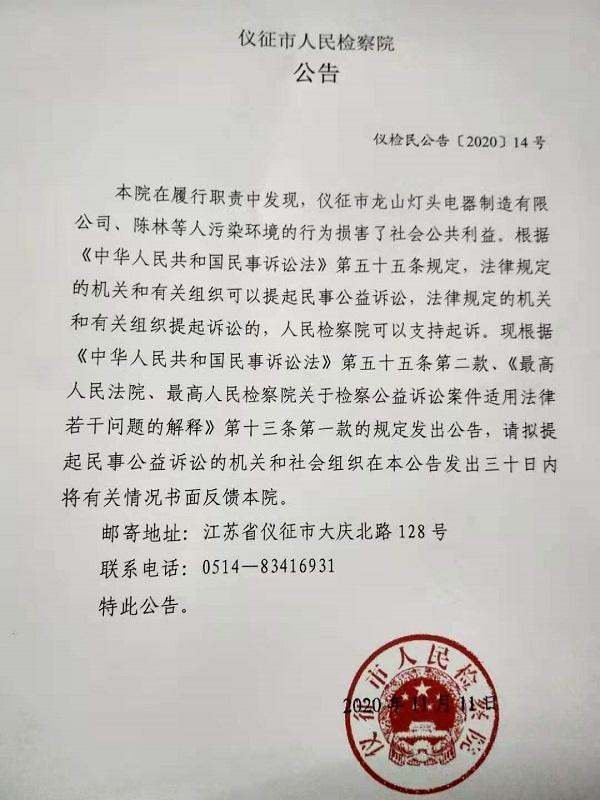 仪征市人民检察院对仪征市龙山灯头电器制造有限公司、陈林等人提起民事公益诉讼的公告