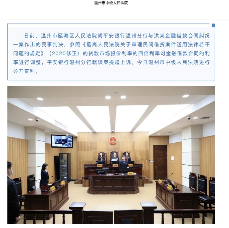 温州中院终审判决大反转:金融机构贷款利率不受限于4倍LPR