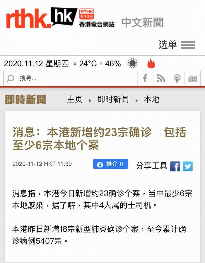 港媒:香港新增约23例确诊创近日新高 其中4人为的士司机图片