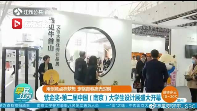 紫金奖·第二届中国(南京)大学生设计展盛大开幕