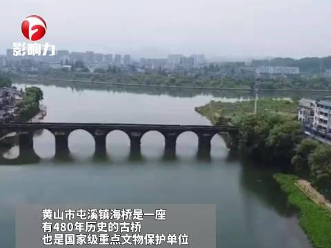 黄山市屯溪镇海桥重新修缮