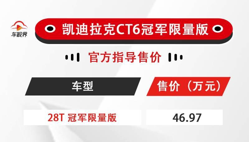 优化配置/破百七秒五 凯迪拉克CT6冠军限量版售46.97万