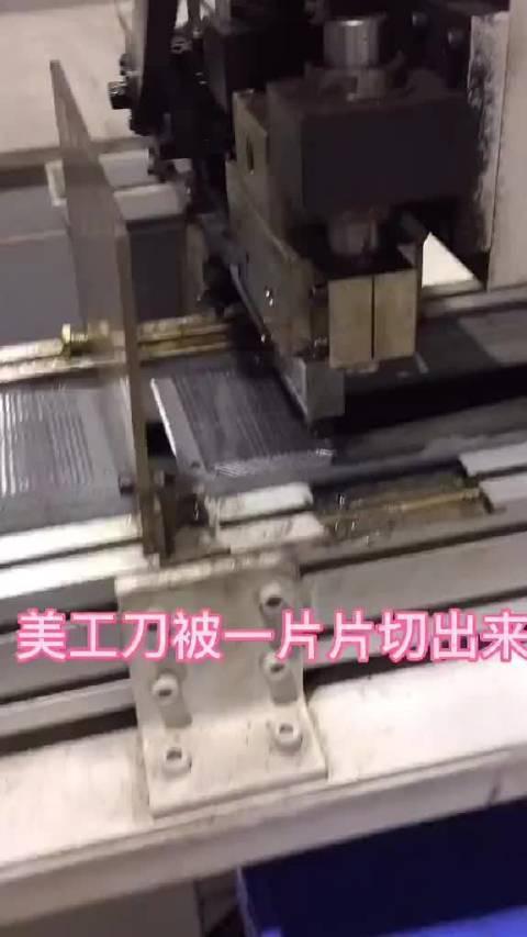 美工刀片是如何生成的?