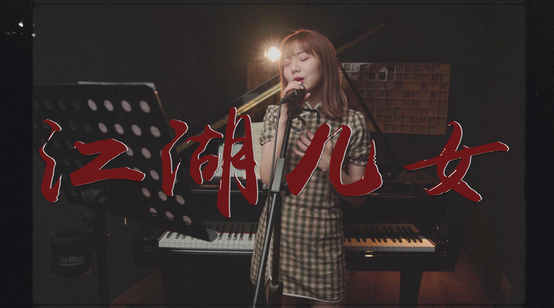 人美歌甜的人气歌手@小鹿Morning 最新mv《江湖儿女》来啦 …………