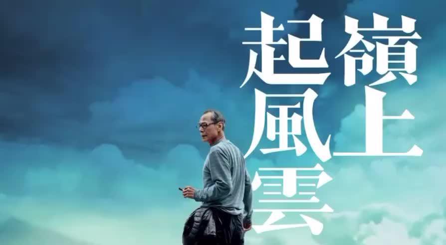 「岭上起风云」——林岭东电影回顾展预告片……