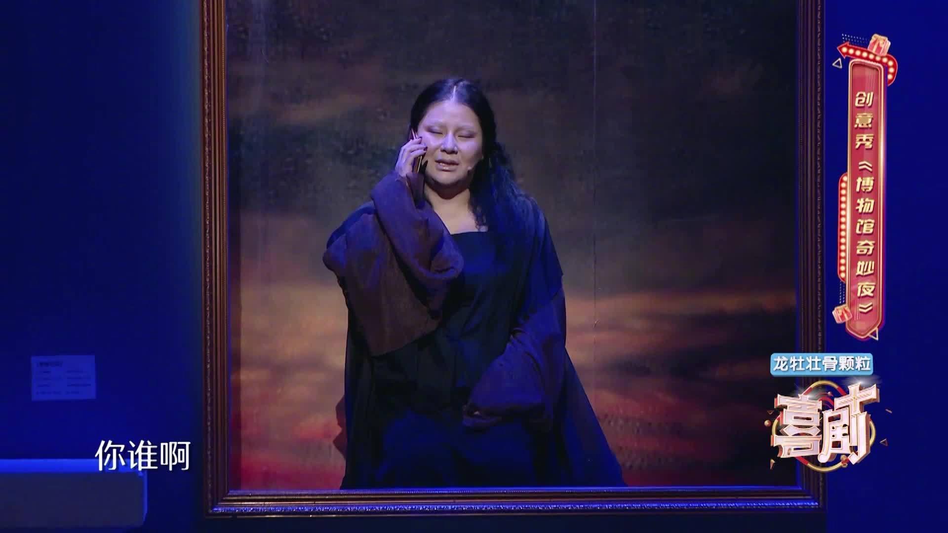 《喜剧+》上演《博物馆奇妙夜》,蒙娜丽莎致电作者达芬奇:你知道什么是孤单吗?