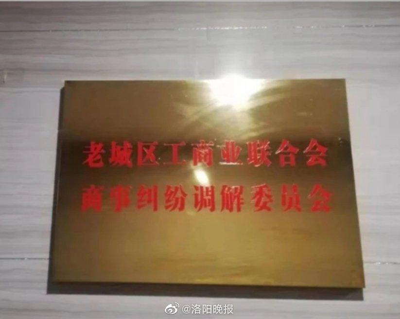 洛阳首家商事纠纷调解委员会成立……