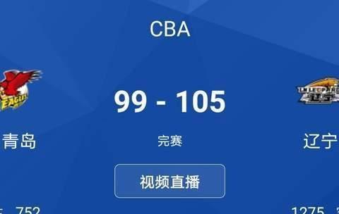 梅奥48分霸屏,亚当斯赢刘志轩输给独狼打法,辽宁确定赛段第一