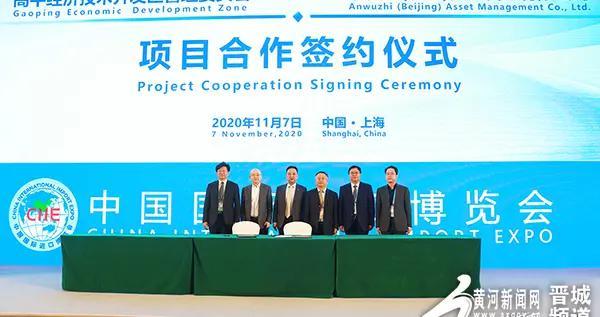 """高平市与中欧协会签订共建""""中欧产业园""""战略合作协议"""
